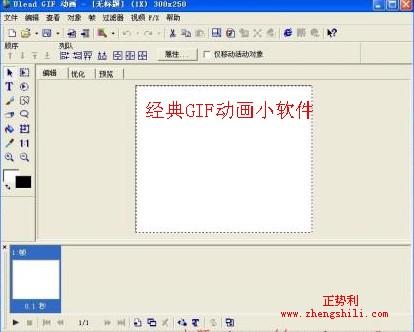 经典GIF动画小软件共享(U5)