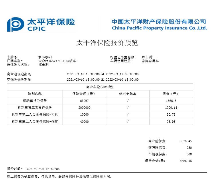 浙B_RQ991车险名细(2021-03-02)