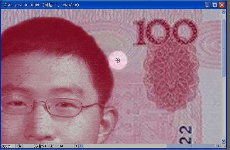 大家一起来PS人民币头像
