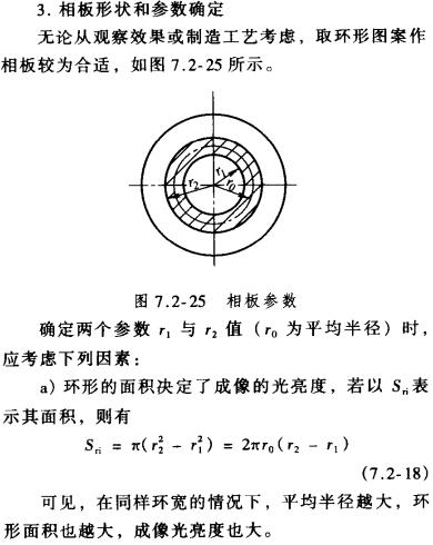 相衬物镜之相衬环尺寸设计技术参数